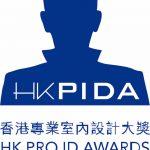 香港專業室內設計大獎 2017