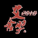 艾舍獎 – 中國建築裝飾行業 / 十佳原創設計機構