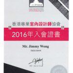 香港專業室內設計師協會高級設計師