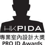 香港專業室內設計大獎 2016