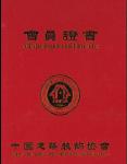 中國建築裝飾協會室內設計師高級會員
